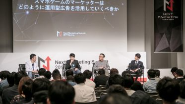 Next Marketing Summit